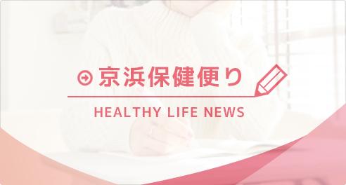 京浜保健便り|HEALTHY LIFE NEWS