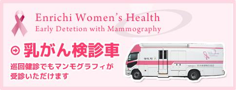 乳がん検診車