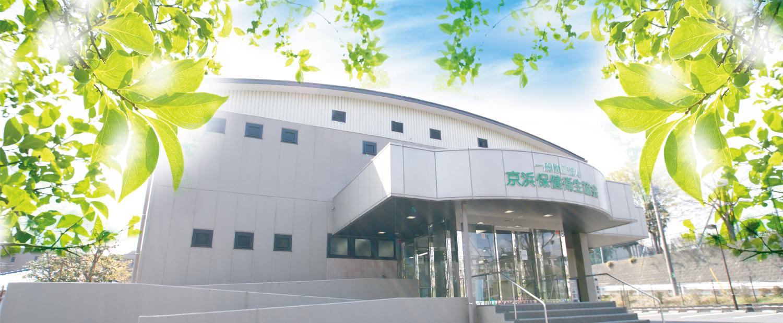 京浜保健衛生協会の施設外観