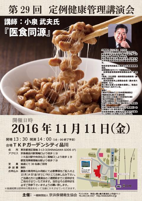 2016年 小泉武夫様