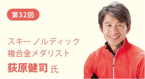 定例健康管理講演会 第32回 スキーノルディック複合金メダリスト 荻原健司 氏